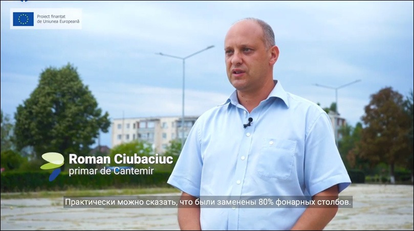 OCNIŢA AND CANTEMIR IN A VIDEO SPOT ON STREET LIGHTING PRODUCED WITH THE EUROPEAN UNION SUPPORT